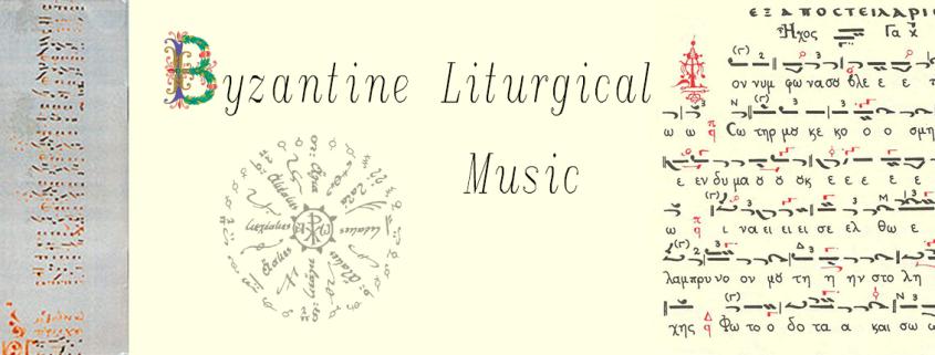 ByzantineMusic_1500x430
